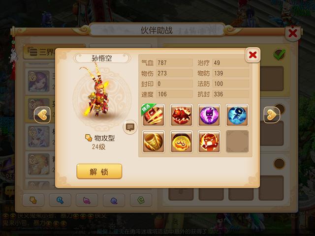 《梦幻西游》手游魔王寨三套助战伙伴搭配选择