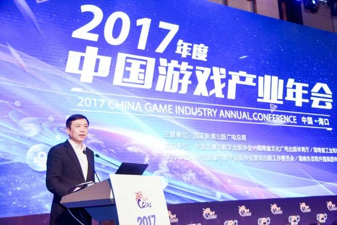 广电总局副局长张宏森致辞2017年游戏产业年会