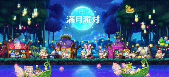 """《冒险岛》V179版本上线 妖精们的""""满月派对""""召开在即"""