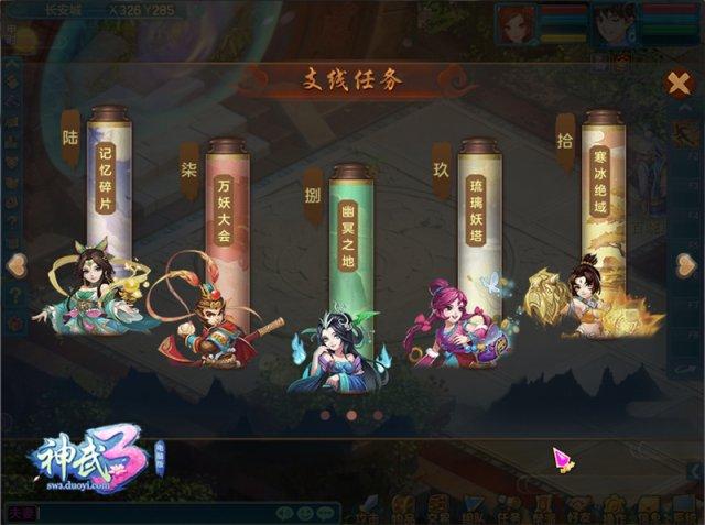 【图01:支线任务全新界面】.jpg