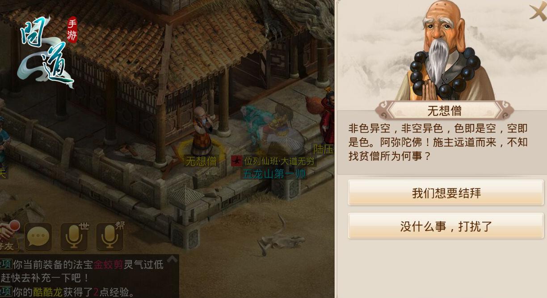 图2:轩辕庙内的无想僧处领取任务.jpg