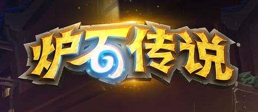 图2 炉石传说.jpg