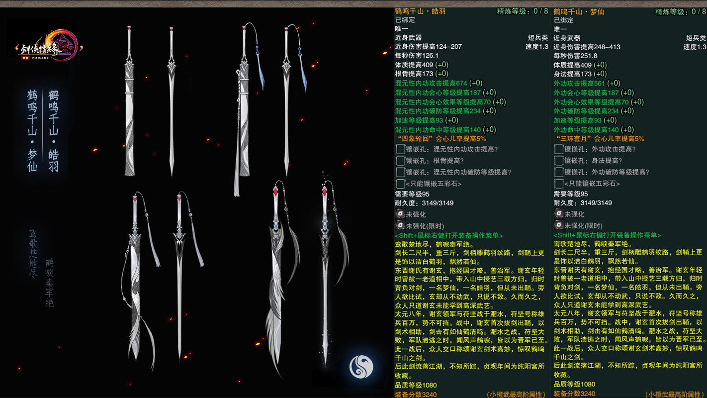 《剑网3》重制版新全民橙武解密 卓越属性曝光