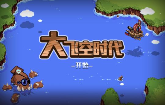 大飞空时代玩法详细教程 最终目标挑战海妖