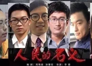 """惊呆!炉石版""""人民的名义""""演员阵容曝光"""