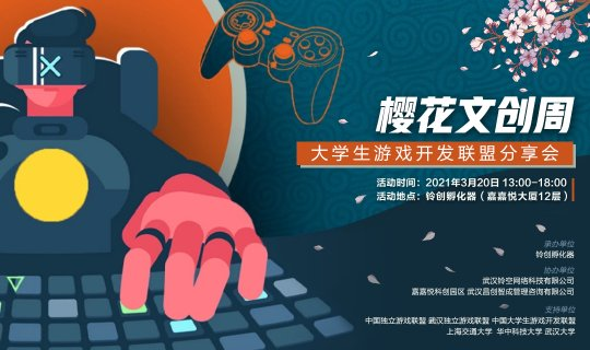 与游戏制作人面对面,大学生游戏开发联盟分享会3月20日落地武汉