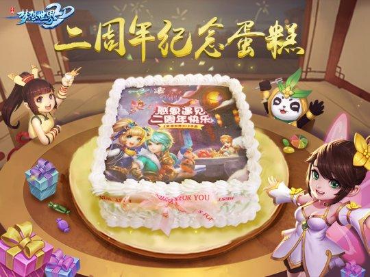 【图1 周年定制蛋糕】.png