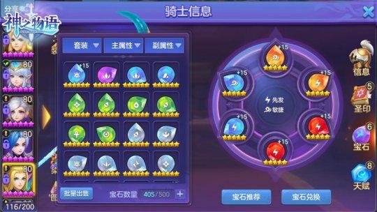 【图02:《神之物语》五星骑士精灵王子宝石套装——先发4件套】.jpg