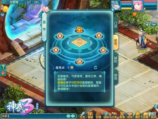 """【图01:《神武3》崭新战斗机制""""星爆""""】.jpg"""