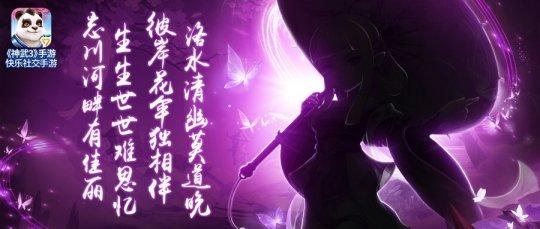 【图04:《神武3》手游新角色——女】.jpg