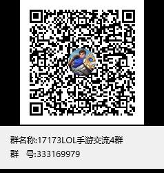 17173LOL手游交流4群群聊二维码.png