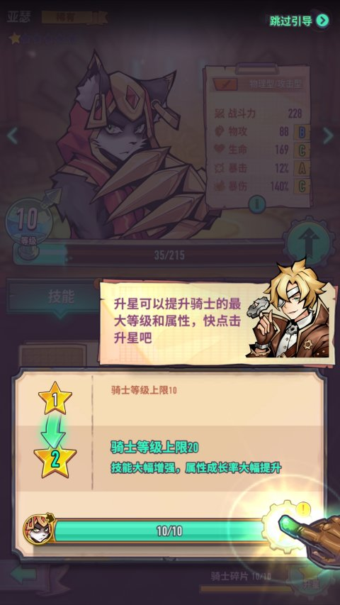 巨像骑士团评测图8