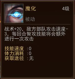 """【图3 《梦想帝王》手游小乔技能""""铜雀台""""】.png"""