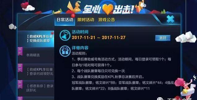 王者荣耀S7秋季赛的冠军会是谁?战队徽章兑换指南 冠军预测
