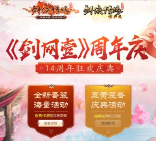 《剑侠情缘网络版》周年庆,与您相伴14年