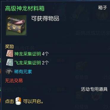 高级神龙材料箱.png