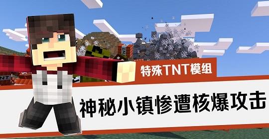 我的世界我的模组EP68 - 特殊TNT教你做一回熊娃