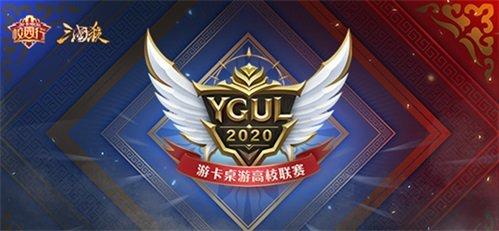 2020游卡桌游全国高校联赛报名开启