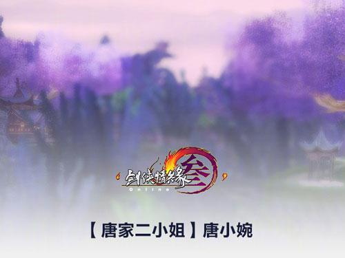 剑网3剧情赏推荐 唐家二小姐唐小婉的故事