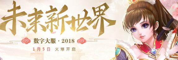 """问道""""2018""""数字大服1月5日震撼开启"""