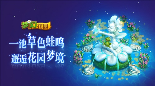 图1:《梦幻花园》暑期版明日上线-500.jpg
