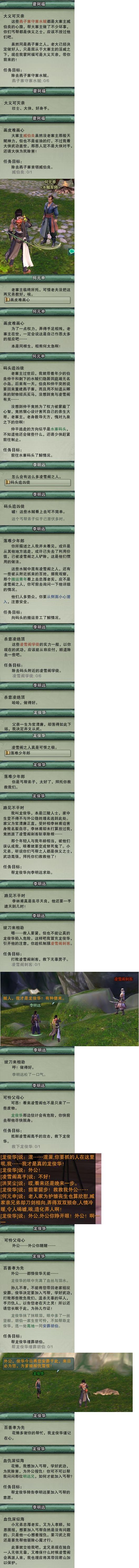 主线任务08 - 水寨码头 龙俊华.jpg