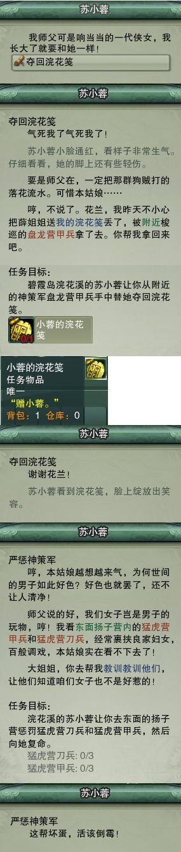 浣花溪小任务.jpg