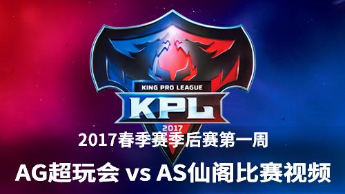 王者荣耀kpl,kpl比赛视频