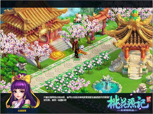 图3《桃花源记2》解放江湖.jpg