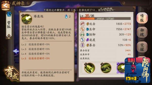 阴阳师新版管狐攻略:斗技终极熄火阵容