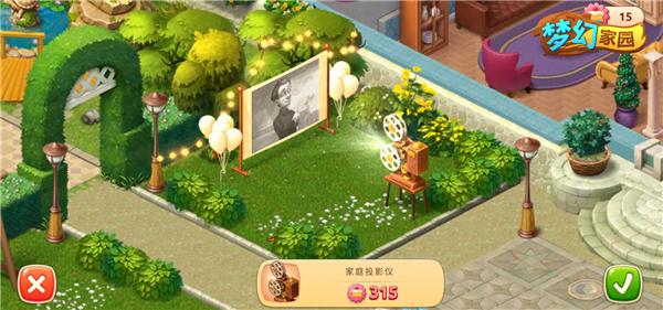图3:《梦幻家园》家庭投影仪.jpg