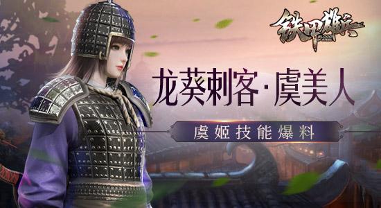 """龙葵刺客·虞美人《奇迹私服》""""虞姬""""技能爆料"""