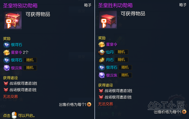 圣皇特别&胜利功勋箱.png