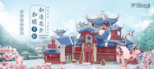 图1:《梦幻花园》苏州园林版本上线.jpg