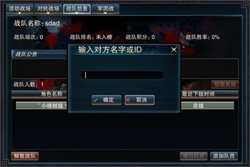 图2:邀请队员.jpg