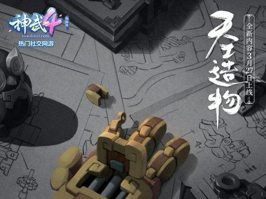"""【图04:《神武4》电脑版新颖内容""""天工造物""""——更众设计图】.png"""