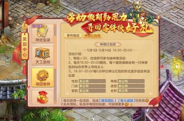 【图06:《神武4》电脑版神兽红包雨即将终结】.jpg