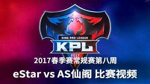 王者荣耀KPL春季赛常规赛第八周 eStar vs AS仙阁比赛视频