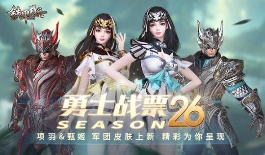 《铁甲雄兵》战票23日再启新赛季  丰厚福利惊喜回馈
