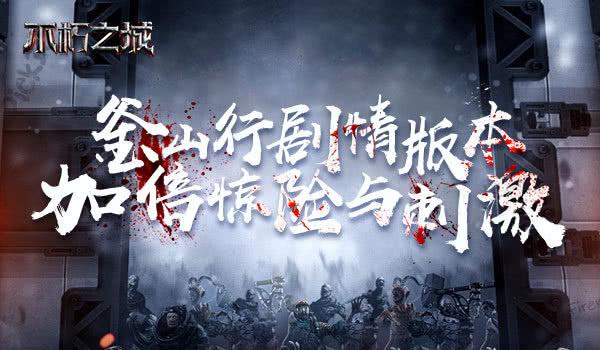 比丧尸电影还带感,《不朽之城》釜山行新服7.10开启