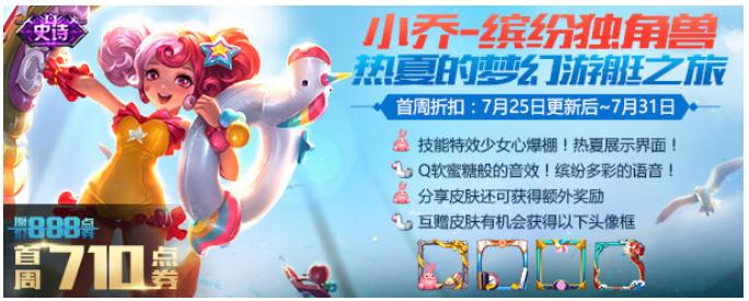 王者荣耀7月25日全服更新公告 小乔缤纷独角兽登陆热夏海岸