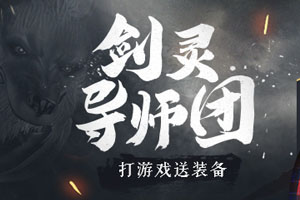 剑灵和虎牙联合举办:剑灵导师团活动