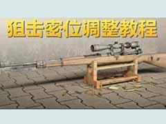 狙击手固定靶教学 教你调98K八倍镜密位
