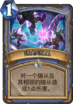 MAGE__BOT_453_zhCN_ShootingStar.png