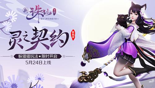 《诛仙手游》全新版本灵之契约24号上线躲猫猫玩法限时开启