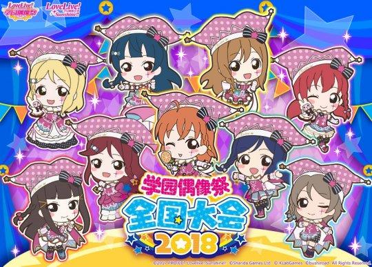 《Love Live! 学园偶像祭》2018全国大会地区复赛上海纪念活动