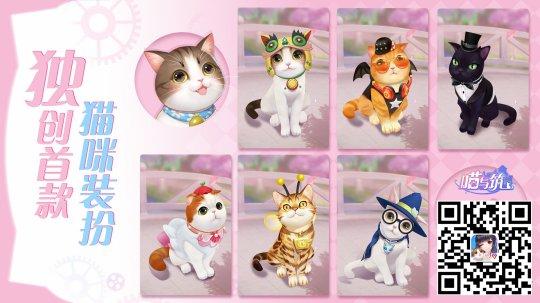 图2《喵与筑》猫咪装扮.jpg