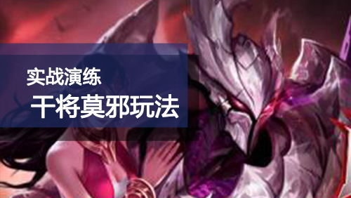 王者荣耀干将莫邪玩法解说视频   干将莫邪实况演练