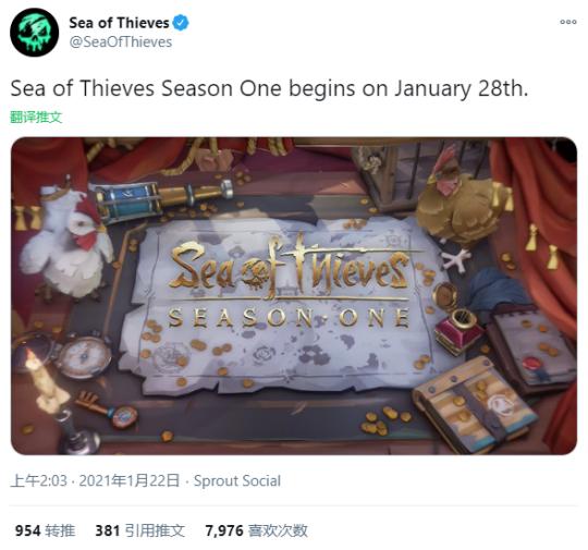 《盗贼之海》第一赛季将于1月28日开启 推出战斗通行证与赛季模式