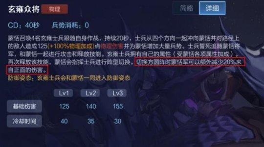 王者荣耀外挂_ 能够达成90%免伤上限 坦克玩法的蒙恬解析